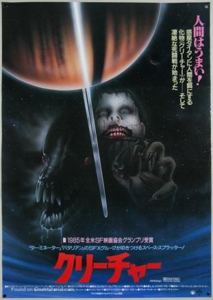 Creature (1985) 3